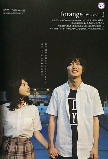 "[Trailer, long ver, Oct/14/15] https://www.youtube.com/watch?v=h3QXIv1xvNc&feature=youtu.be or [All trailers, Official site] http://www.orange-movie.com/news.html Kento Yamazaki as Kakeru Naruse, J LA movie ""orange"", Release: 12/12/'15"