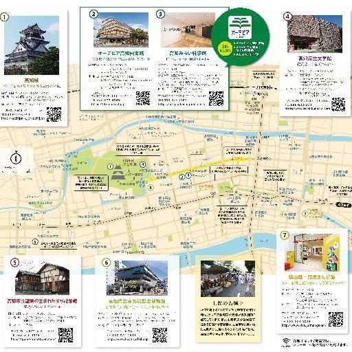 高知城周辺の文化施設、史跡などの情報を集めた地図です。【2020】 | 文化. 高知. 史跡