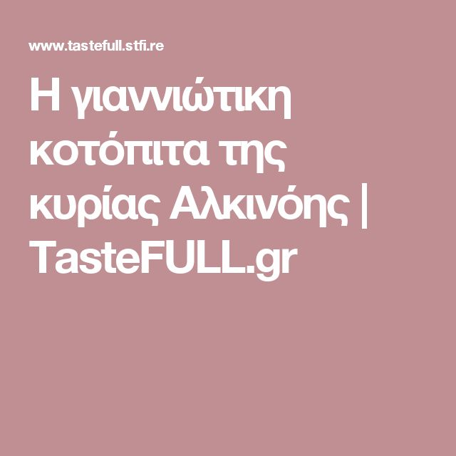 Η γιαννιώτικη κοτόπιτα της κυρίας Αλκινόης   TasteFULL.gr