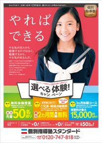 個別指導塾スタンダード姫路駅前教室