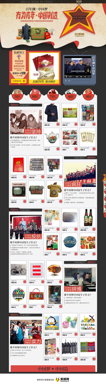百年潮中国梦活动专题,来源自黄蜂网http://woofeng.cn/