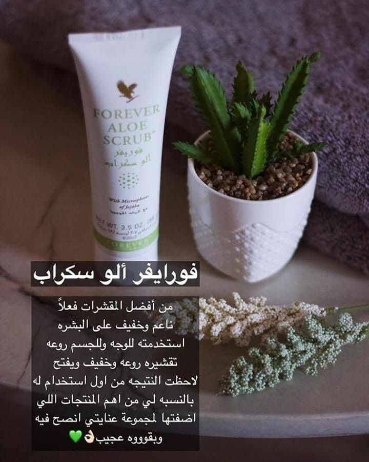 Pin By Nana On Forever Living Products فوريفر فورايفر Forever Aloe Aloe Beauty Skin Care Routine