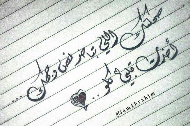 ضحكتك الي بتآخد نص وجهك اخدت قلبي كلو Iam1brahim Calligraphy I Arabic Calligraphy Calligraphy