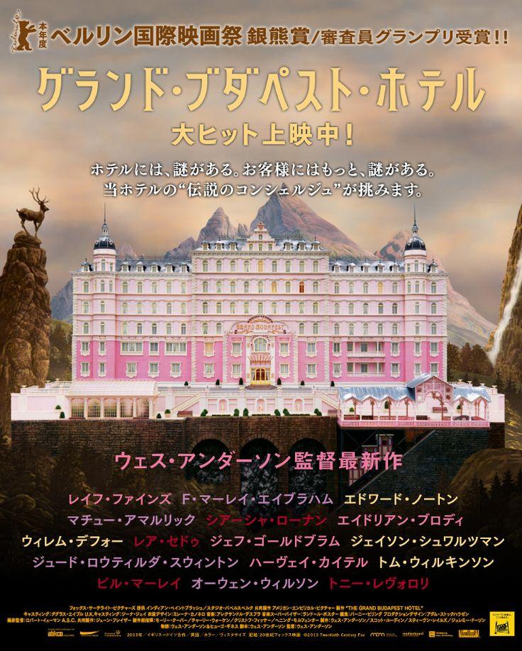 「グランドブタペストホテル」おとぎ話の絵本のような世界でミステリーというのが新鮮。セットなど作り込まれているので、ゆっくり各シーンのディテールがみたい。