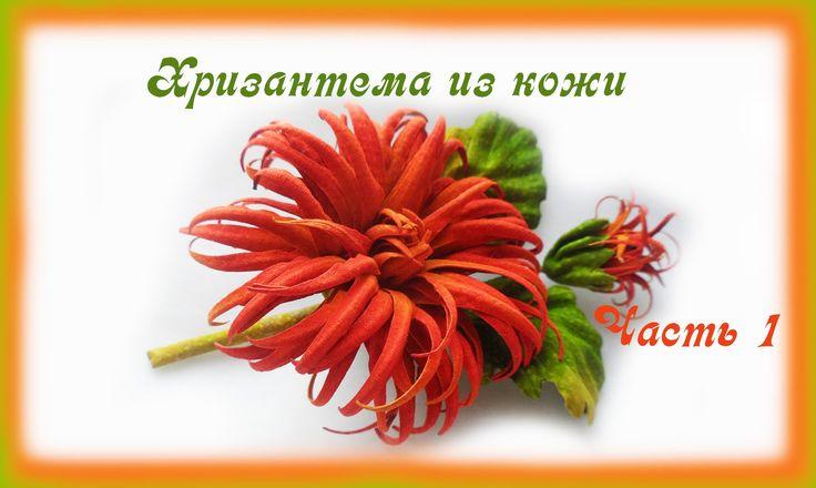 Хризантема из кожи. Часть 1