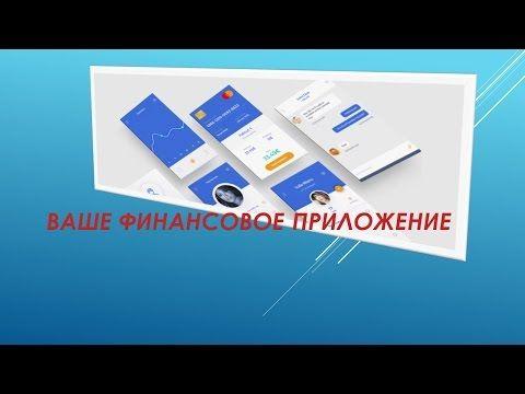 Ваше финансовое приложение - Вебфриланс