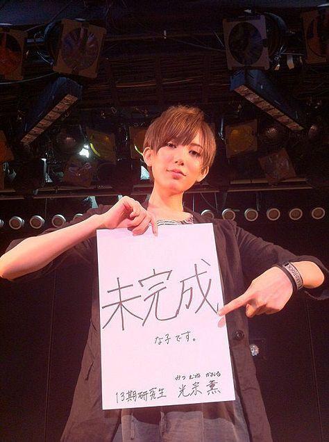 光宗薫 元AKB48 [ID:19598749] の画像