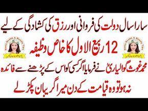 Maah e Rabiul Awal Ka Wazifa  Ameeri Ha Wazifa  Wazifa For Dolat  Eid Milad un Nabi Ka Wazifa - YouTube