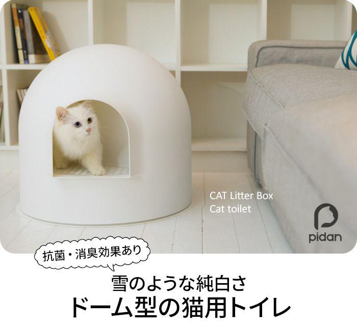 Pidan Cat Litter Box 猫用トイレ ピダン 送料無料 アンジェ Web Shop 本店 猫 猫 トイレ ペット 猫