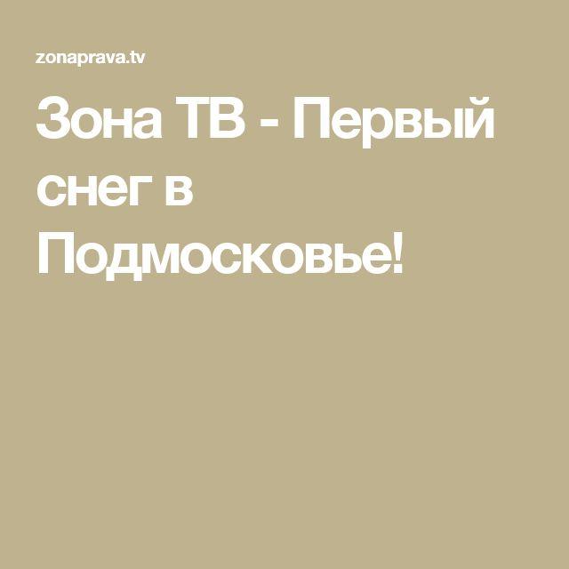 Зона ТВ - Первый снег в Подмосковье!