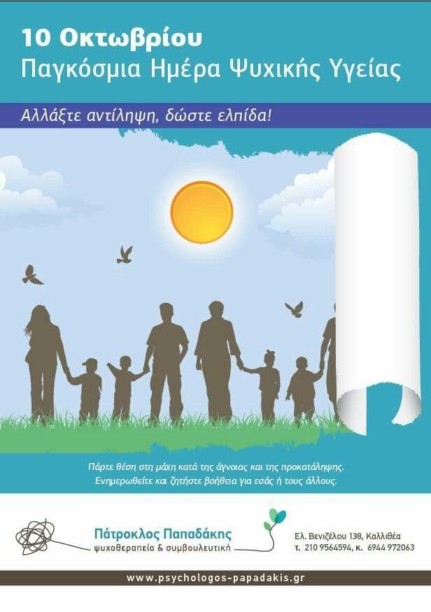 Παγκόσμια Ημέρα Ψυχικής Υγείας 10/10 www.psychologos-papadakis.gr