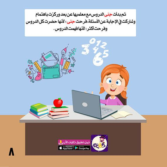 مدرستي في بيتي قصة عن التعليم عن بعد للاطفال تطبيق حكايات بالعربي Arabic Kids Smart Kids Kids Story Books