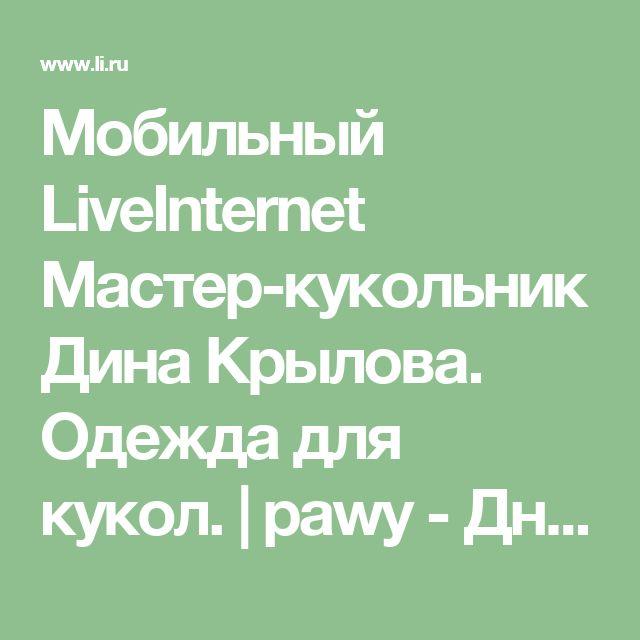 Мобильный LiveInternet Мастер-кукольник Дина Крылова. Одежда для кукол. | pawy - Дневник pawy |