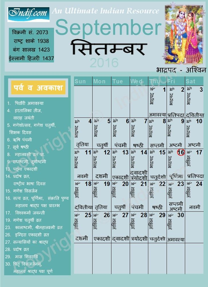 September Calendar 2018 Hindu Panchang Printable Monthly Marathi