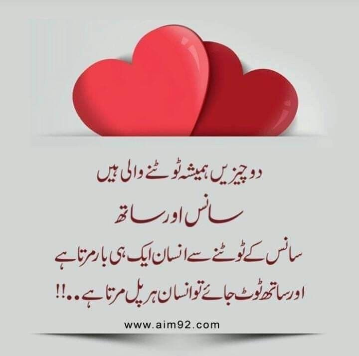Pin By Ameer Afzaly On جوھر اسلام Urdu Quotes Happy Anniversary Quotes Anniversary Quotes