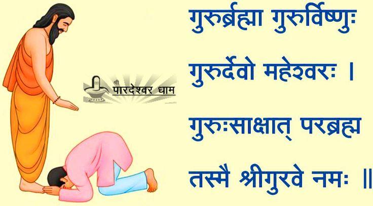 गुरु ब्रह्म गुरु विष्णु गुरु देवो महेश्वरः | गुरु साक्षात् पर ब्रह्म तस्मै श्री गुरुवे नमः॥  #गुरु #ब्रह्मा है, गुरु# विष्णु है, गुरु हि #शंकर है; गुरु हि #साक्षात् #परब्रह्म है, उन #सद्गुरु को #प्रणाम !  #जय #श्री #पारदेश्वरधाम (151 किलो पारे का शिव लिंग) विश्व मे प्रथम स्थान सी - ३ , केशव पुरम ( लारेंस रोड ), दिल्ली -३५ रिसेप्शन एवं सामान्य जानकारी: 27199948,+91-8744919906 संचार एवं मीडिया: (+91 9810406770)