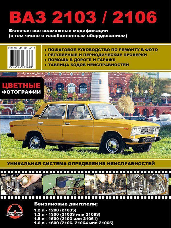 Инструкция по ремонту ваз 2106 (con imágenes) | Autos, Ruedas
