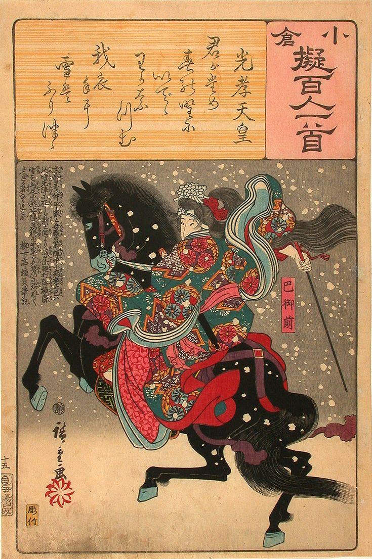 """HIROSHIGE UTAGAWA """"Ogura nazoraye hyaku-nin isshu"""" Ogura imitation of the hundred Poets"""