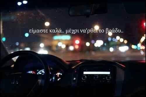 Η νύχτα ..