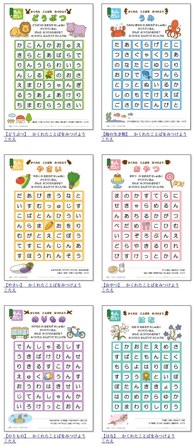 Japanese elementary charts