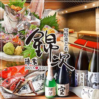 旬菜旬魚と個室 陣家錦次 栄伏見店((名古屋)伏見/居酒屋) - ぐるなび