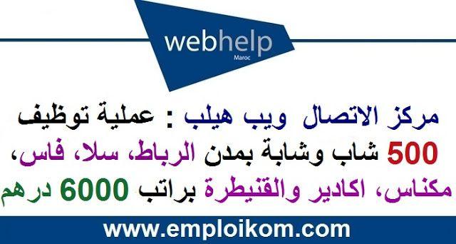 Conseillers Bilingues Anglais Et Darija Ville Rabat Sale Metier Conseillers Clients Contrat Cdi Ca Math Math Equations