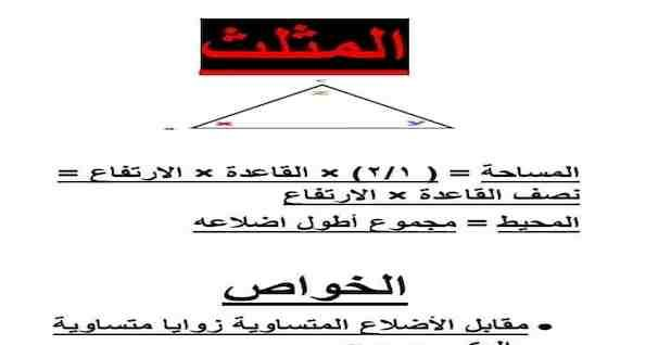أنواع الأشكال الهندسية وخواصها ومساحاتها وحجومها Chart Line Chart Diagram