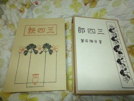 画家・橋口五葉装幀 夏目漱石「三四郎」 1