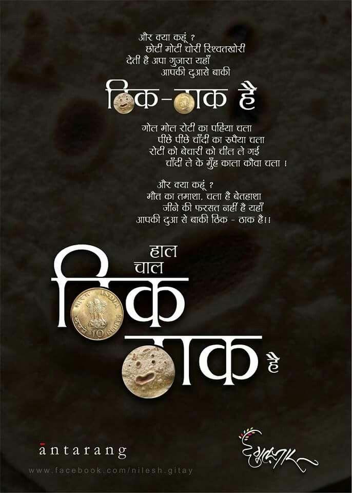 Pin by Supriya Dixit on ON | Gulzar quotes, Hindi quotes ...