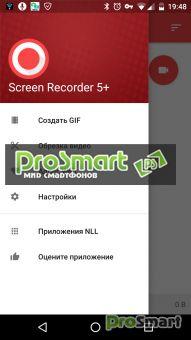 Screen Recorder PRO 8.8 by NLL http://prosmart.by/android/soft_android/system_android/18781-screen-recorder-pro-82-by-nll.html   программа без ограничений для записи видео с вашего экрана. Создавайте промо видео, создавайте уроки или просто записывайте видео ролики со звуком для использования в качестве помощника! Имеются различные настройки качества видео а так же запись звука (pro)! Можно использовать в качестве программы для создания скриншотов.
