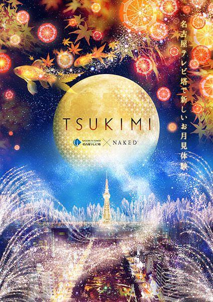 名古屋テレビ塔の展望台でプロジェクションマッピングを活用した新しい月見体験「TSUKIMI」がスタート - MdN Design Interactive - デザインとグラフィックの総合情報サイト