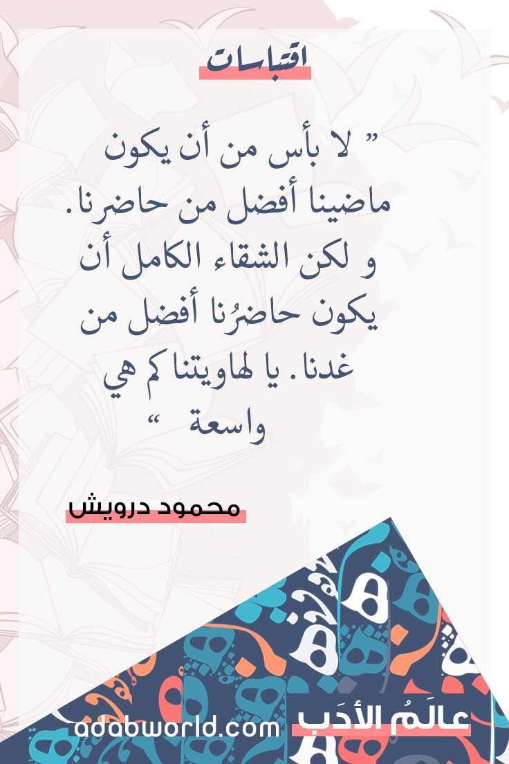 من اقوال محمود درويش في الحياة عالم الأدب Beautiful Arabic Words Quotations Some Words