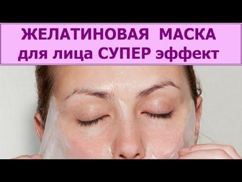 ПОДТЯЖКА ЛИЦА ЭФФЕКТ БОТОКСА ЖЕЛАТИНОВАЯ МАСКА - YouTube