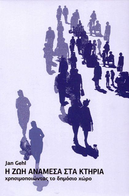 """Την Τρίτη 29/4 στις 18:00, οι Πανεπιστημιακές Εκδόσεις Θεσσαλίας και ο ΙΑΝΟS  παρουσιάζουν το βιβλίο """"Η ζωή ανάμεσα στα κτήρια"""". Χρησιμοποιώντας το δημόσιο χώρο του Jan Gehl σε μετάφραση και επιμέλεια Γαρυφαλλιάς Κατσαβουνίδου και Παρασκευής Ταράνη. IANOS - Σταδίου 24, Αθήνα"""