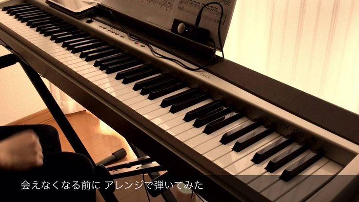会えなくなる前に 美男ですねサントラピアノ 適当に弾いてみたw - Ikemen Desu Ne OST-6. Anekau Naru Mae Ni (You're Handsome) Japanese drama music
