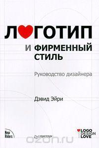 Бумажная книга «Логотип и фирменный стиль. Руководство дизайнера» Бумажная книга 888 руб. Купить на OZON.ru Электронная книга Логотип и фирменный стиль. Руководство дизайнера - Поиск в Google