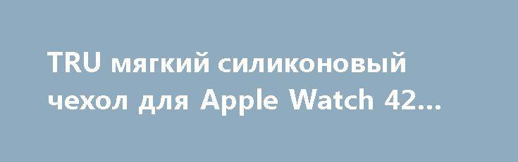 TRU мягкий силиконовый чехол для Apple Watch 42 mm http://brandar.net/ru/a/ad/tru-miagkii-silikonovyi-chekhol-dlia-apple-watch-42-mm/  Легкий, тонкий и прозрачный чехол Silicol 0.6mm для Apple Watch Series 2 - 42mm легко надевается и наглядно демонстрирует оригинальный дизайн смарт-часов. Выполнен из антиалергенного материала.Чехол сделан из гибкого и эластичного TPU материала, который максимально повторяет формы смарт-часов. Через прозрачный корпус отчетливо проглядываются оригинальные…