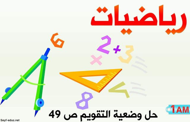 حل وضعية التقويم ص 49 رياضيات 1 متوسط Http Www Seyf Educ Com 2020 01 Correger Exercises Page 49 Math 1am Html Math Letters Exam