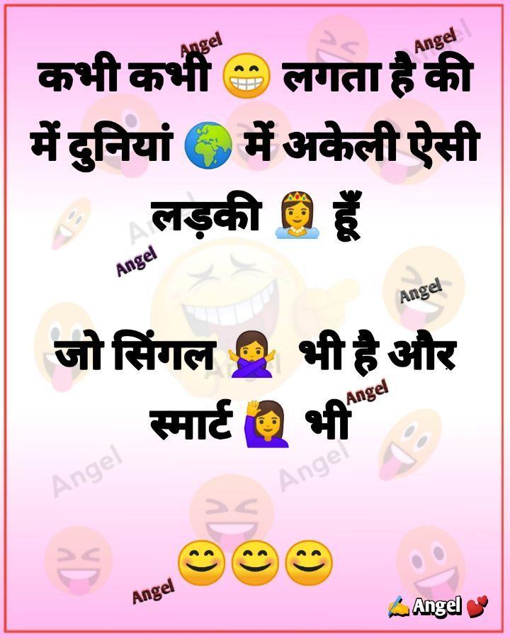 Funny Jokes In Hindi Latest Non Veg Funny Jokes Latest Jokes Funny Jokes In Hindi Jokes In Hindi