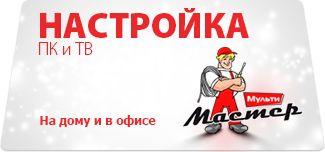 Мультимастер - настройка интернета и компьютера для физ.лиц. http://akado-ural.ru/services/multimaster