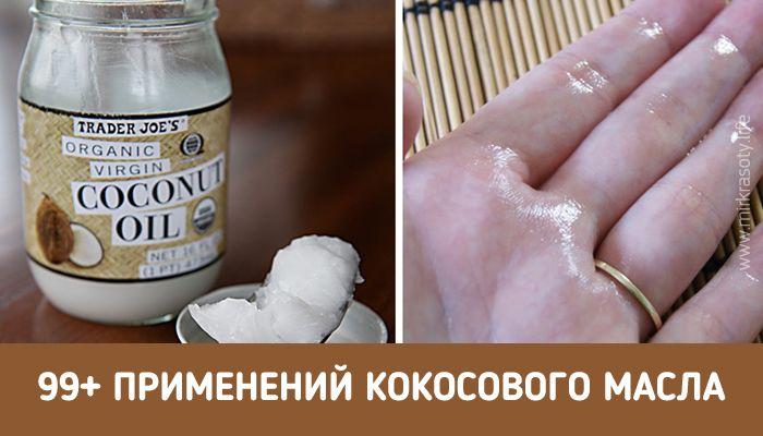 Вы еще не знаете о таком удивительном продукте как кокосовое масло? Пожалуй, это самое популярное натуральное косметическое средство. Оно универсально подходит как для ухода за телом и лицом, так и за волосами. Спектр его применений настолько широк, что проще сказать, где оно не используется… )) Чаще всего туристы везут кокосовое масло из Тайланда — здесь …