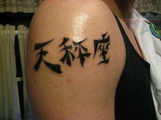 40 best kanji shoulder tattoos images on pinterest kanji tattoo cap sleeve tattoos and. Black Bedroom Furniture Sets. Home Design Ideas