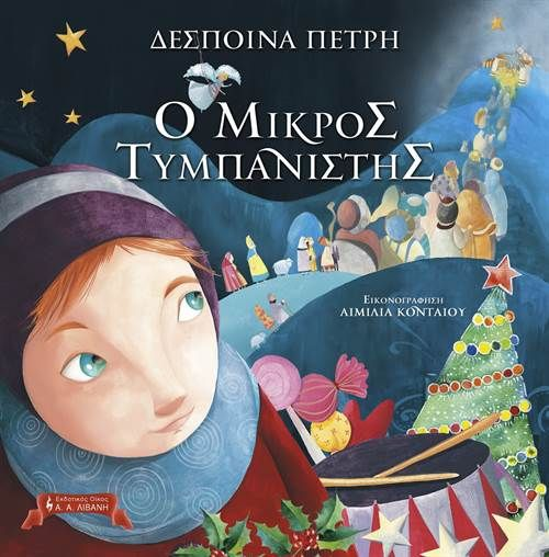 "CHRISTMAS - Ο ΜΙΚΡΟΣ ΤΥΜΠΑΝΙΣΤΗΣ, Δ.Πετρη, εκδ. Λιβανης  ""Η πιο τρυφερή χριστουγεννιάτικη ιστορία. Ένα αγόρι που δεν έχει τίποτ' άλλο να δώσει στο μικρό Ιησού που γεννιέται μια παγωμένη νύχτα παρά μόνο την αγάπη. Έτσι γίνεται ένα φωτεινό παράδειγμα για όλους μας."""