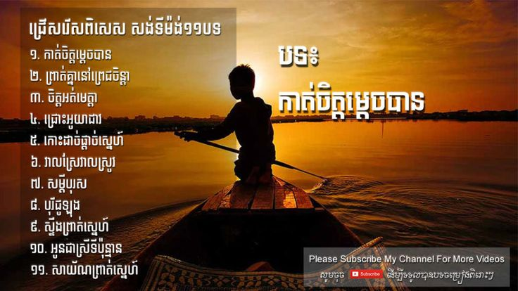 This is collection of the best songs (khmer). I won't try to tell you that these are the best or even everyone's favorite love songs.