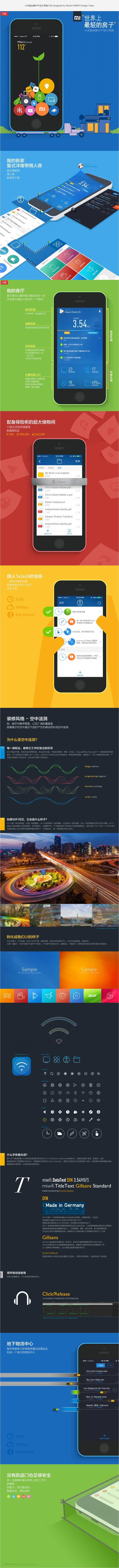 小米路由器APP设计思路-UI中国-专业...