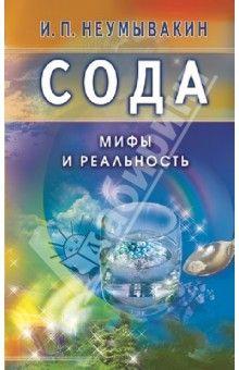 Иван Неумывакин - Сода. Мифы и реальность обложка книги