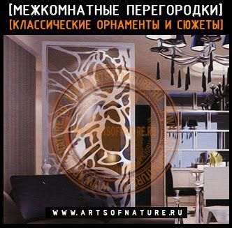 Межкомнатные перегородки с классическими орнаментами от компании Artsofnature