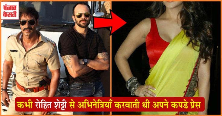 OMG : कभी इस नामी एक्ट्रेस के कपड़े प्रेस किया करते थे डायरेक्टर रोहित शेट्टी!  #rohit_shetty #bollywood