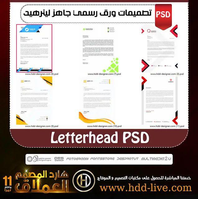 تحميل تصميم ورق رسمي جاهز ترويسة ليترهيد Letterhead Design Psd