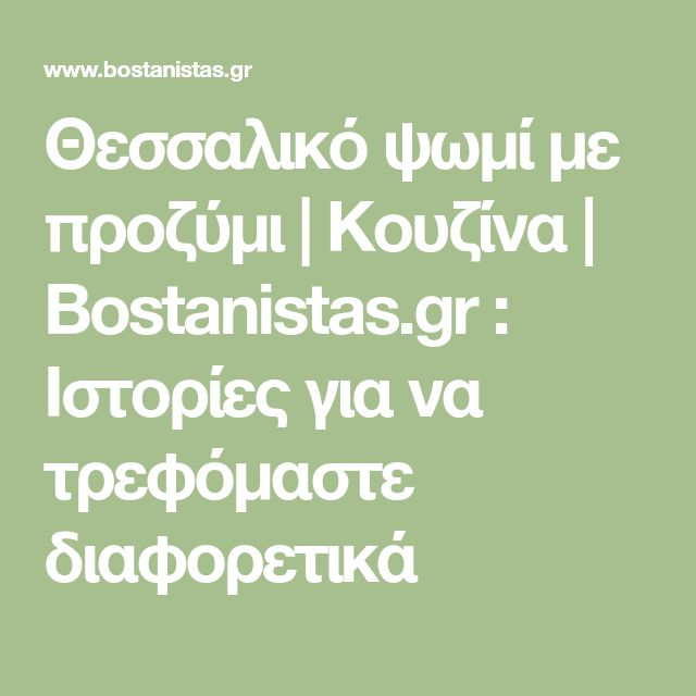 Θεσσαλικό ψωμί με προζύμι | Κουζίνα | Bostanistas.gr : Ιστορίες για να τρεφόμαστε διαφορετικά